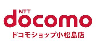 ドコモショップ小松島店