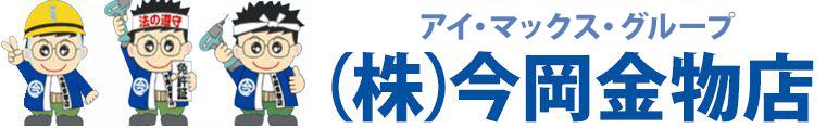 株式会社今岡金物店 -アイ・マックス・グループ-