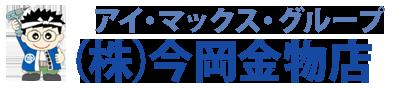 アイ・マックス・グループ(株)今岡金物店