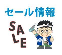 セール情報のイメージ