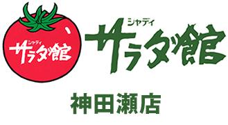 シャディサラダ館 神田瀬店